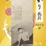 ひかり誌2013年09月号表紙