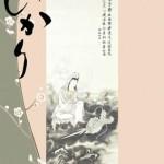 ひかり誌2012年03月号表紙