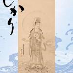 ひかり誌2012年07月号表紙
