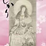 ひかり誌2013年05月号表紙