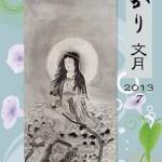 ひかり誌2013年07月号表紙