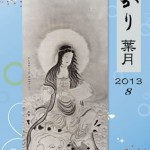 ひかり誌2013年08月表紙